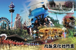 九族文化村門票 Formosan Aboriginal Culture Village Ticket(含纜車Including cable car)